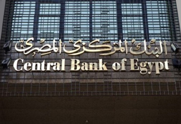 Centeral-bank-of-Egypt_Image